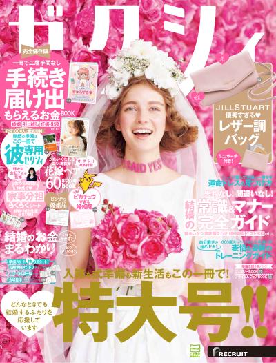 紀伊國屋書店:【50ポイント】『ゼクシィ』10月号を買って、Kinokuniya Point をもらおう!