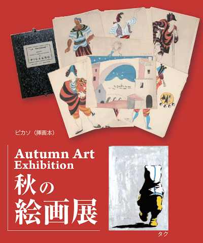 紀伊國屋書店:Autumn Art Exhibition 秋の絵画展