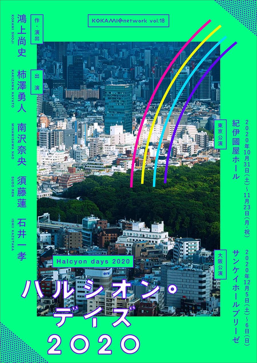 紀伊國屋書店:【紀伊國屋ホール】企画・製作 サードステージ KOKAMI@network vol.18「ハルシオン・デイズ 2020」