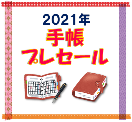 紀伊國屋書店:2021年手帳プレセール