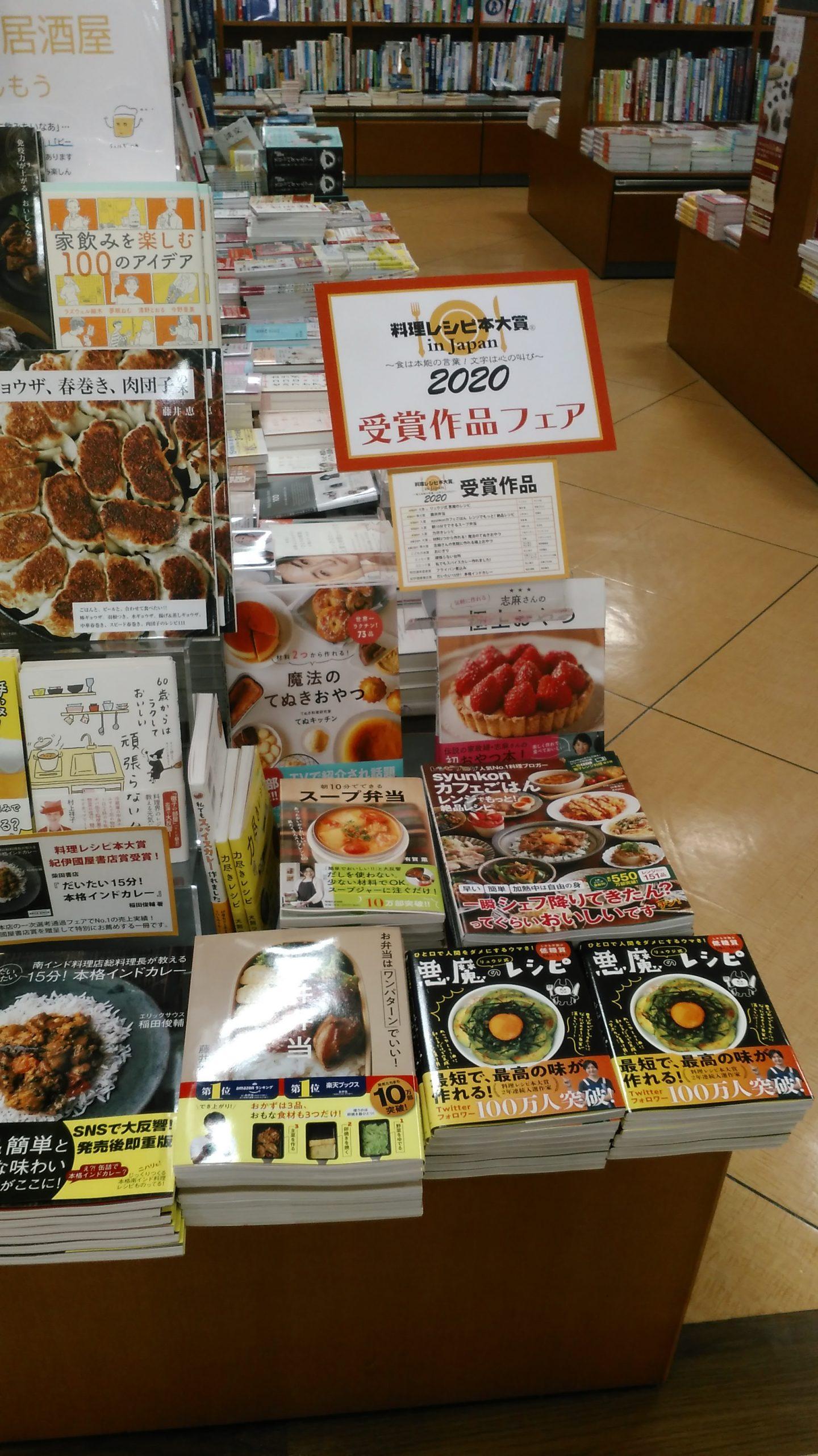 紀伊國屋書店:料理レシピ本大賞発表されました