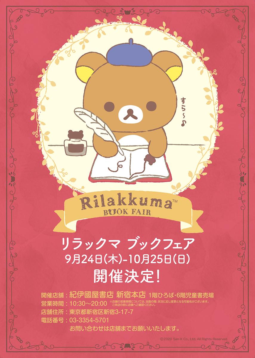 紀伊國屋書店:リラックマブックフェア開催!「リラックマ童話」テーマ