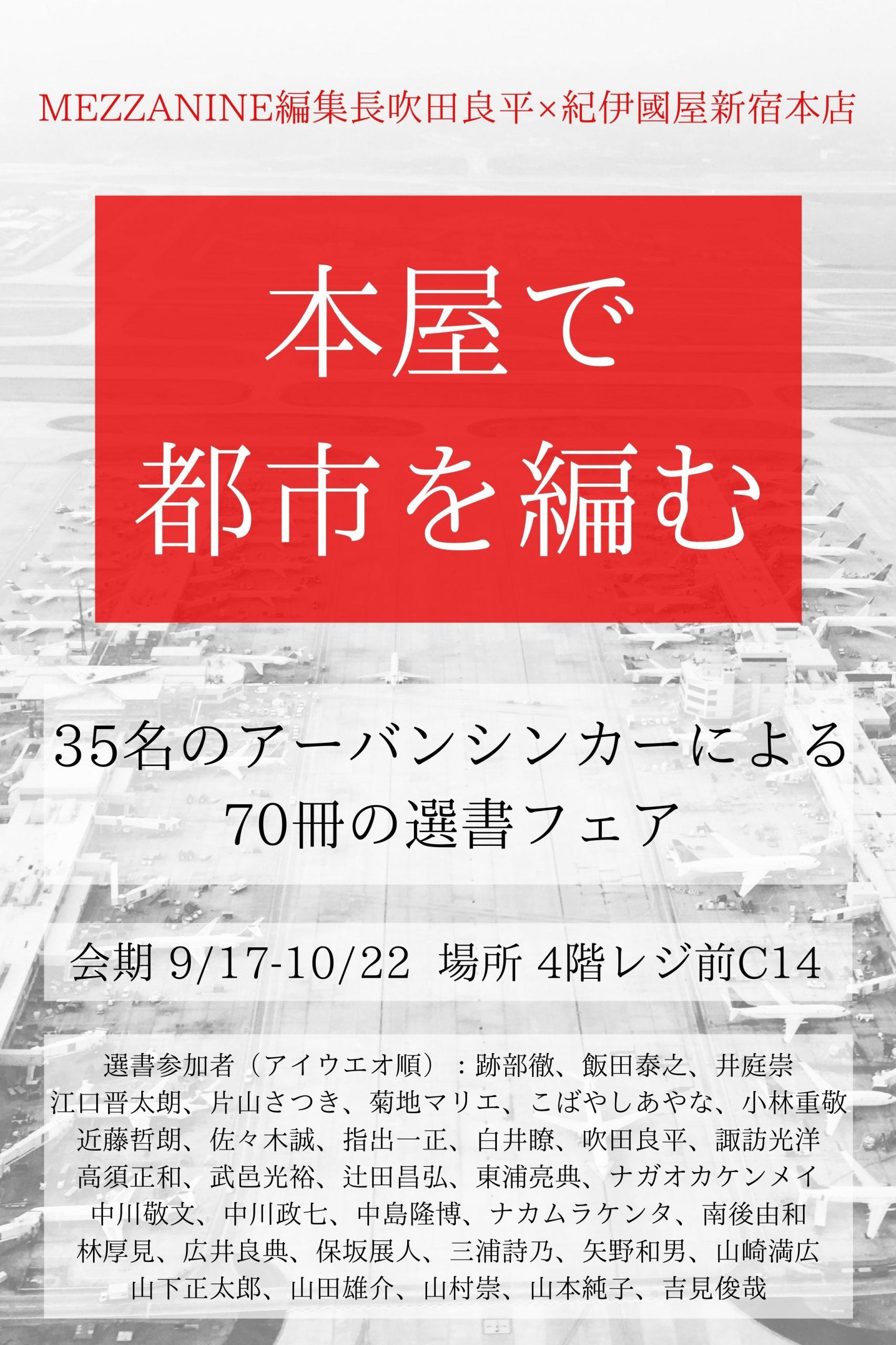 紀伊國屋書店:【4階 フェア】「本屋で都市を編む」ブックフェア開催中!