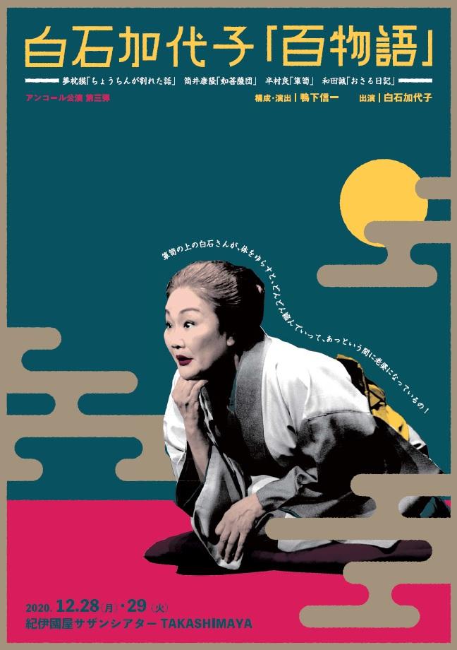 紀伊國屋書店:【紀伊國屋サザンシアター TAKASHIMAYA】「白石加代子『百物語』」
