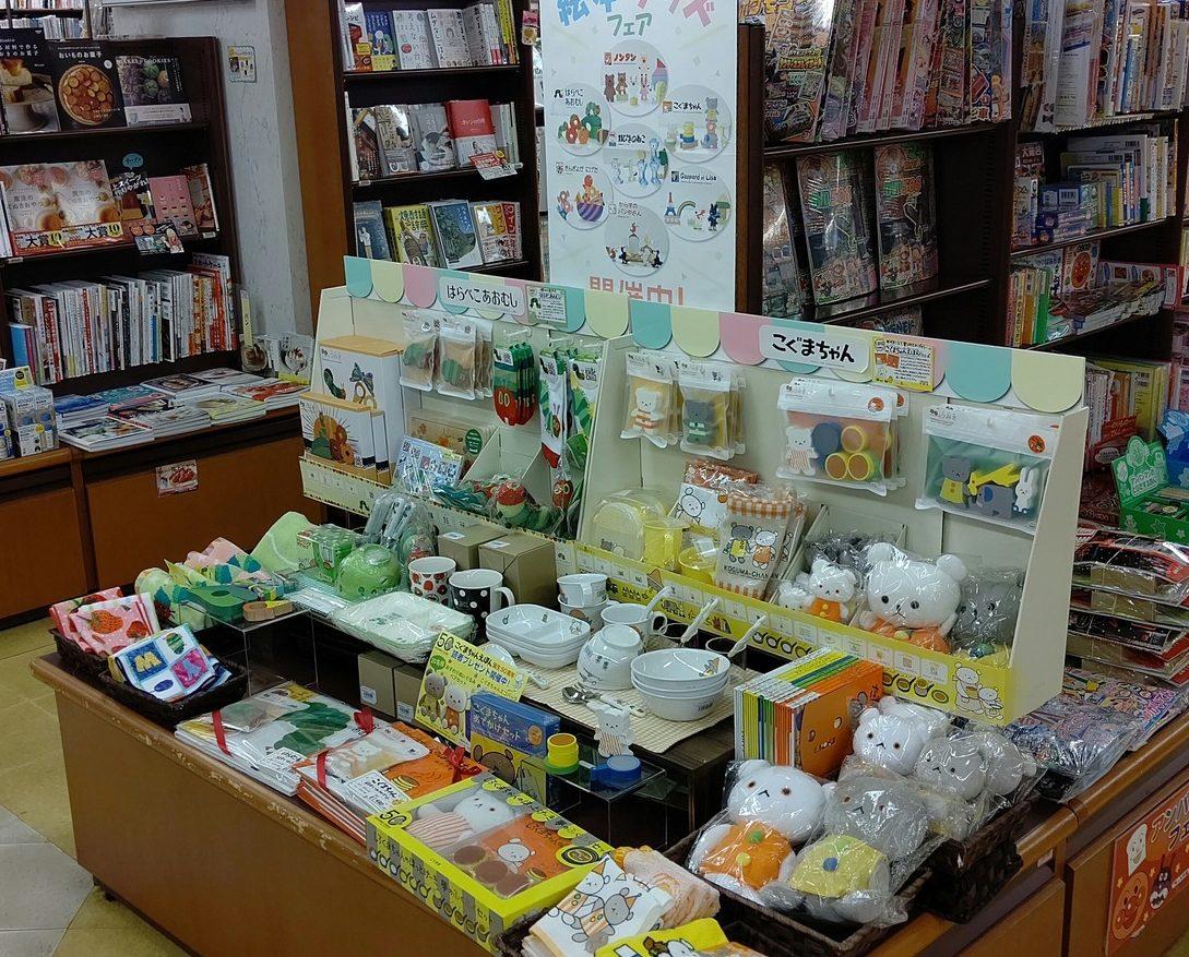 紀伊國屋書店:絵本グッズ、はじめました。
