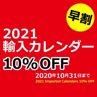 【期間限定】2021年輸入カレンダーが10%オフ!