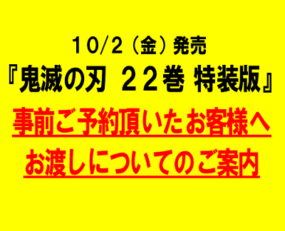 紀伊國屋書店:10/2(金)発売『鬼滅の刃 22巻 特装版』事前ご予約分のお渡しについて