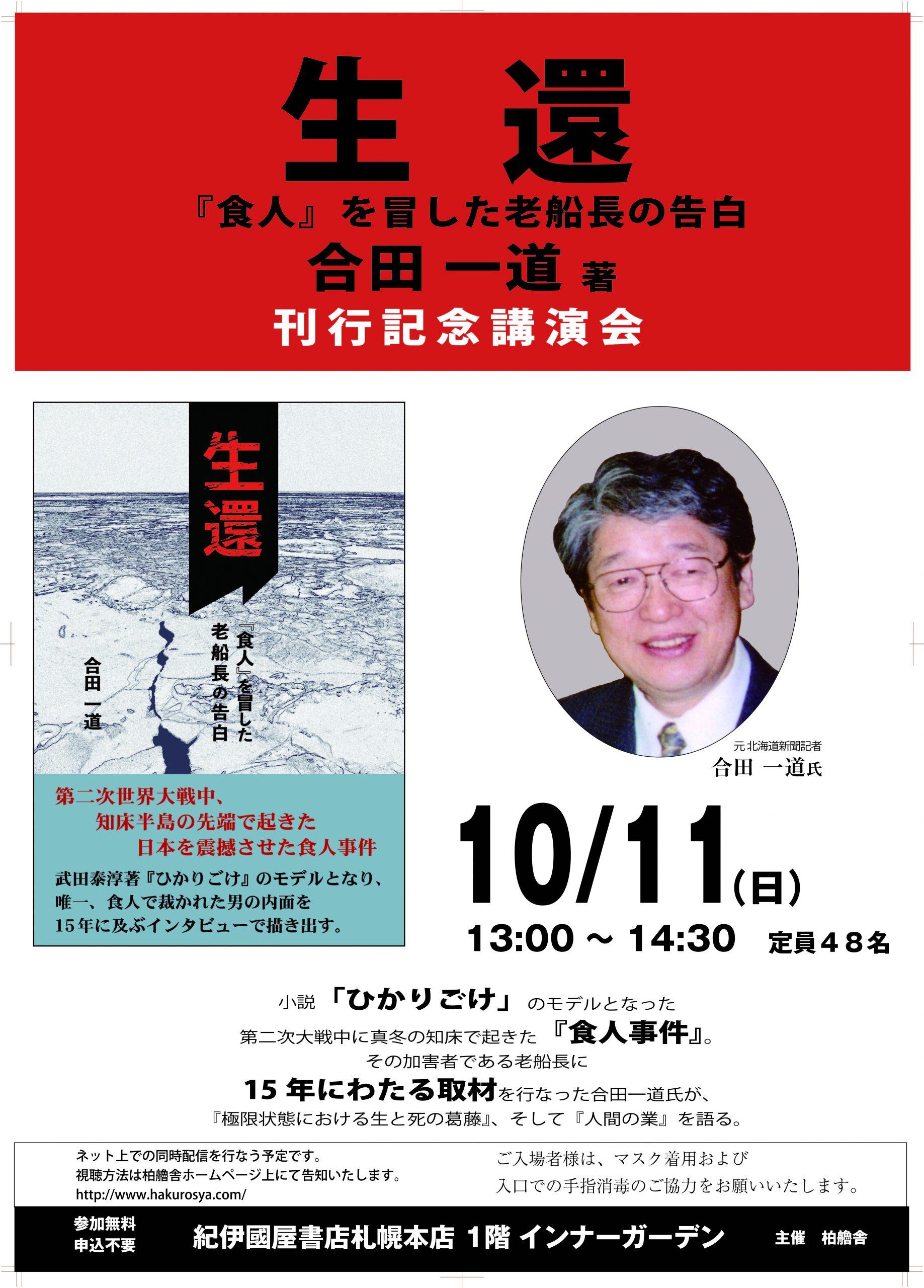 紀伊國屋書店:-生還-   『食人』を冒した老船長の告白 刊行記念講演会