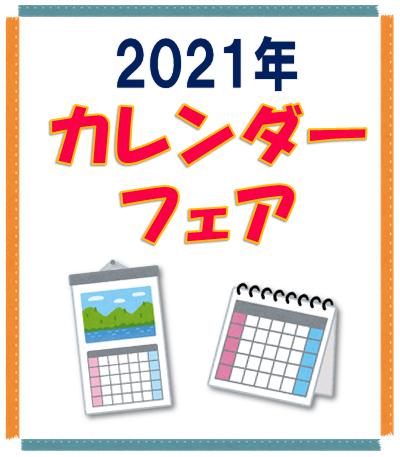 紀伊國屋書店:2021年カレンダーフェア
