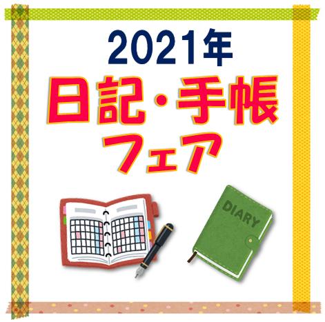 2021年日記・手帳フェア