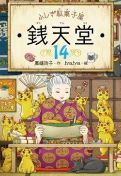 紀伊國屋書店:『ふしぎ駄菓子屋 銭天堂』新作駄菓子ワークショップ