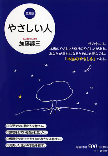 紀伊國屋書店:【ゆめタウン店舗限定】『やさしい人 愛蔵版』プラスポイントキャンペーン