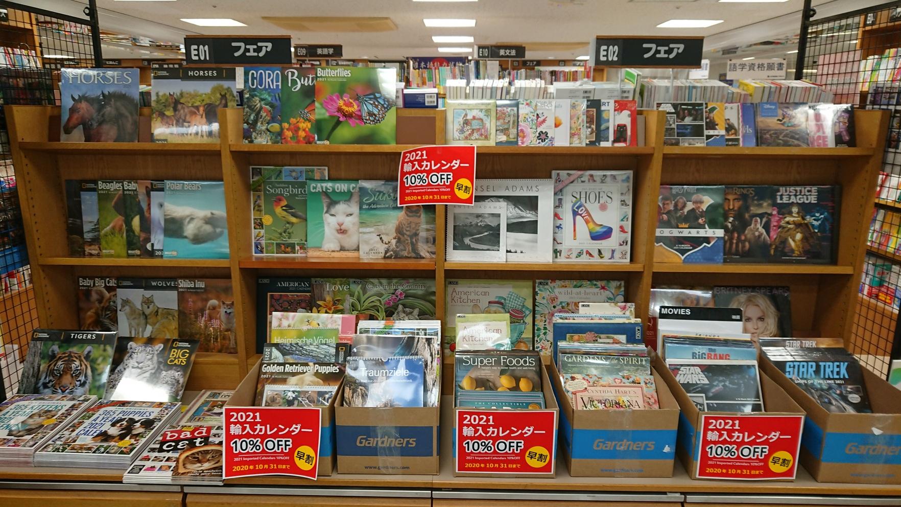 紀伊國屋書店:【7階フェア】2021年輸入カレンダーフェア開催中!