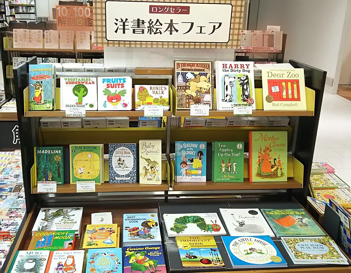 紀伊國屋書店:レトロ洋書絵本フェア
