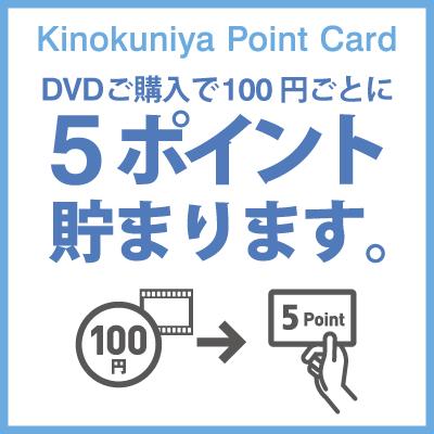 紀伊國屋書店:【徳島店】DVDポイント5倍