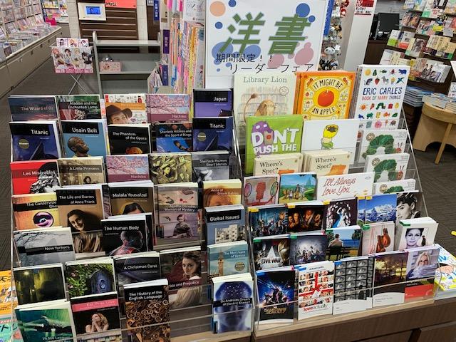 紀伊國屋書店:洋書リーダーフェア開催中