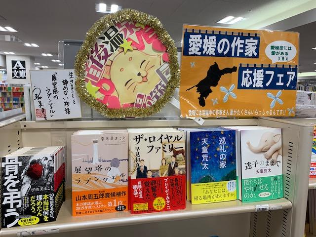 紀伊國屋書店:愛媛の作家さん応援フェア