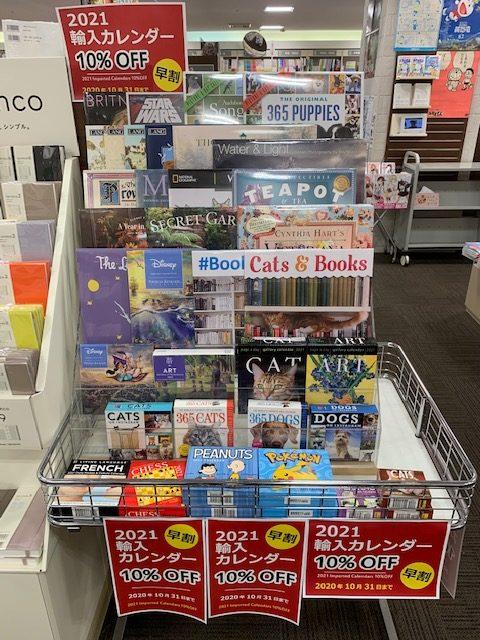 紀伊國屋書店:輸入カレンダーフェア