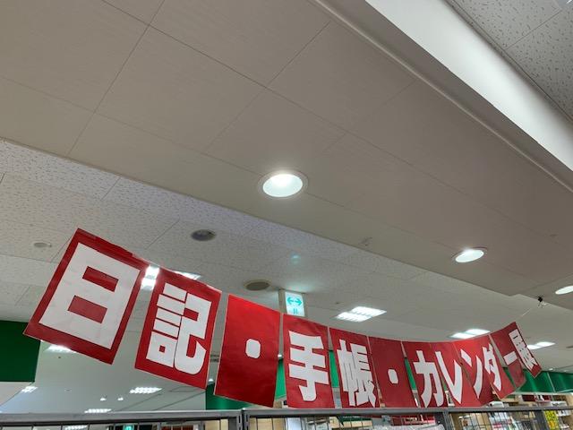 紀伊國屋書店:日記・手帳・カレンダー展