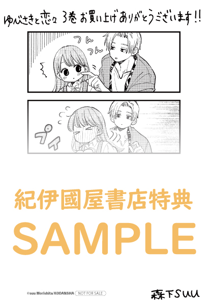 10月13日(火)発売『ゆびさきと恋々』3巻をお買い上げの方に、森下suu先生描き下ろしペーパーを差し上げます!