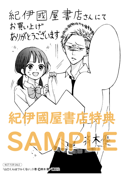 10月13日(火)発売『山口くんはワルくない』3巻をお買い上げの方に、斉木優先生による紀伊國屋書店限定ペーパーを差し上げます!
