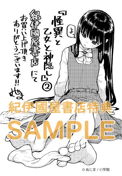 『怪異と乙女と神隠し』2巻 購入特典