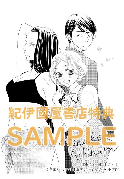 『セクシー田中さん』3巻 購入特典