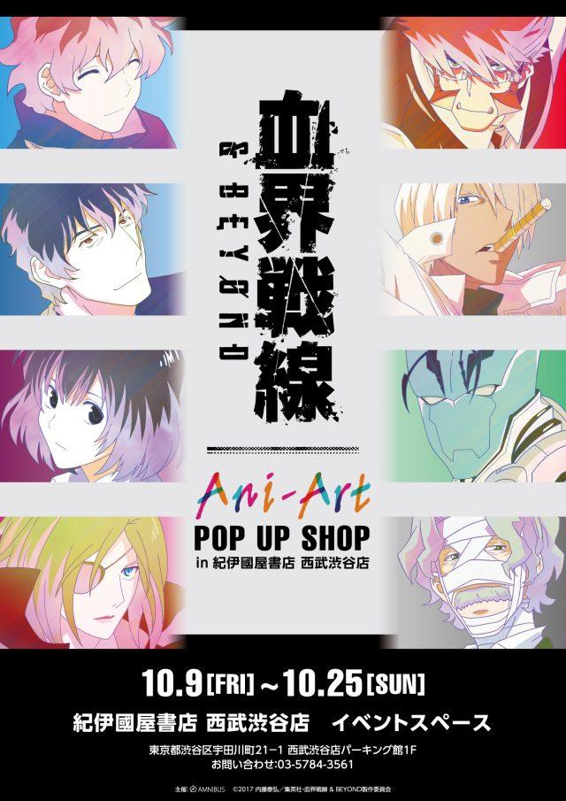 紀伊國屋書店:『血界戦線 & BEYOND』Ani-Art POP UP SHOP in 紀伊國屋書店 西武渋谷店