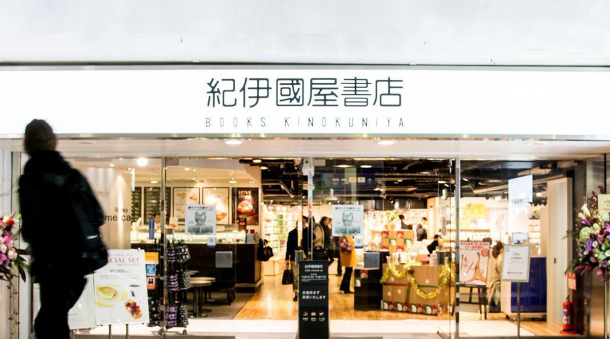 紀伊國屋書店 西武渋谷店