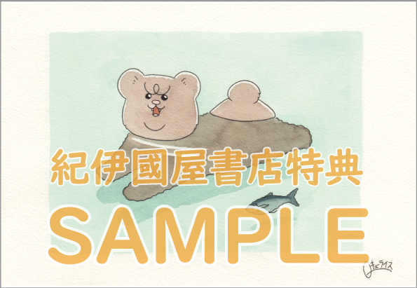 『悲熊』1巻 購入特典 表
