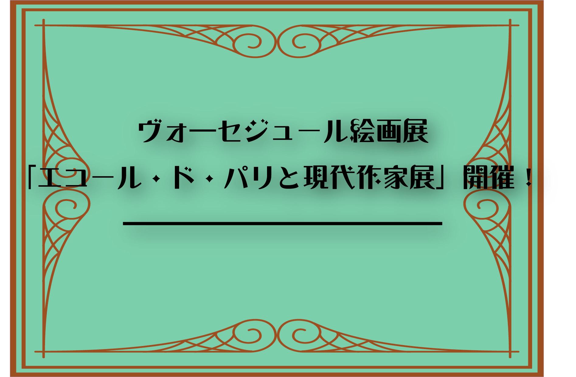 紀伊國屋書店:【ヴォ―セジュール絵画展】「エコール・ド・パリと現代作家展」開催!