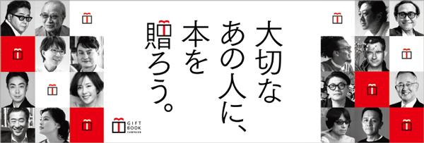 「ギフトブック・キャンペーン」ブックフェア
