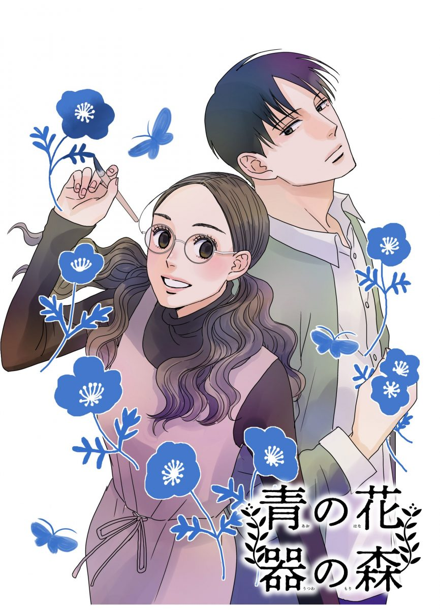 紀伊國屋書店:【別館2階コミック】『青の花 器の森』第6巻の発売を記念して、小玉ユキ先生のサイン会を開催いたします。