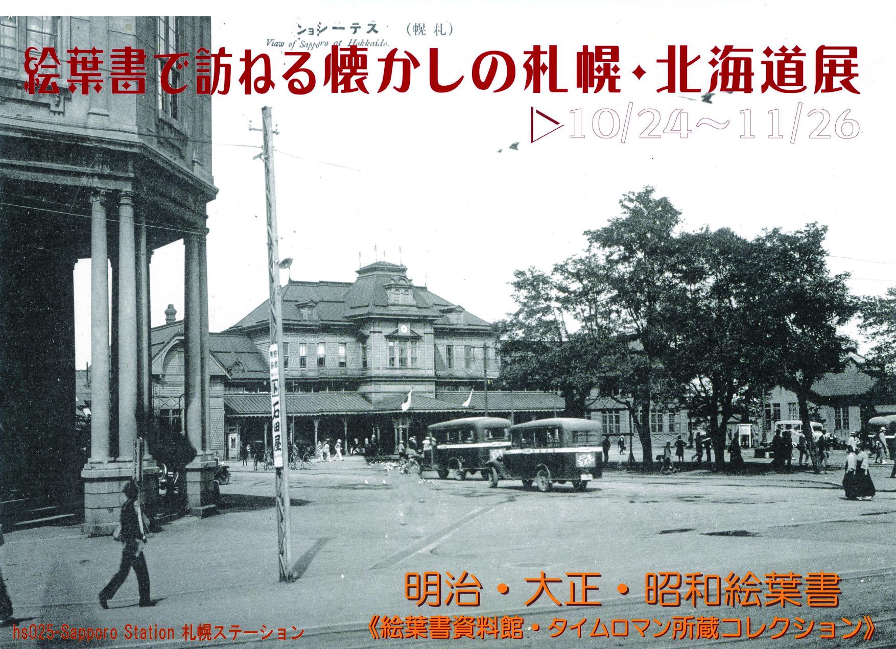 紀伊國屋書店:【延長決定!】絵はがきで訪ねる懐かしの札幌・北海道展