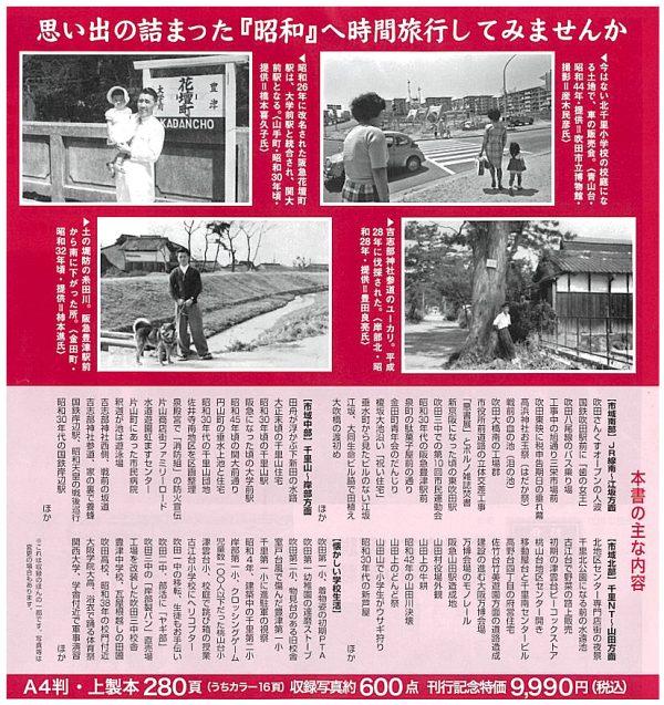 『写真アルバム 吹田市の昭和』内容紹介