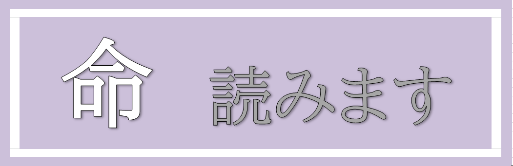 紀伊國屋書店:【フェア】新宿本店スタッフ厳選『命 読みます』開催中!