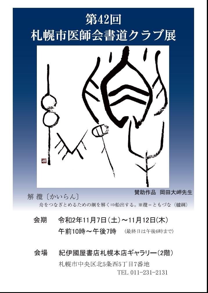 紀伊國屋書店:第42回札幌市医師会書道クラブ