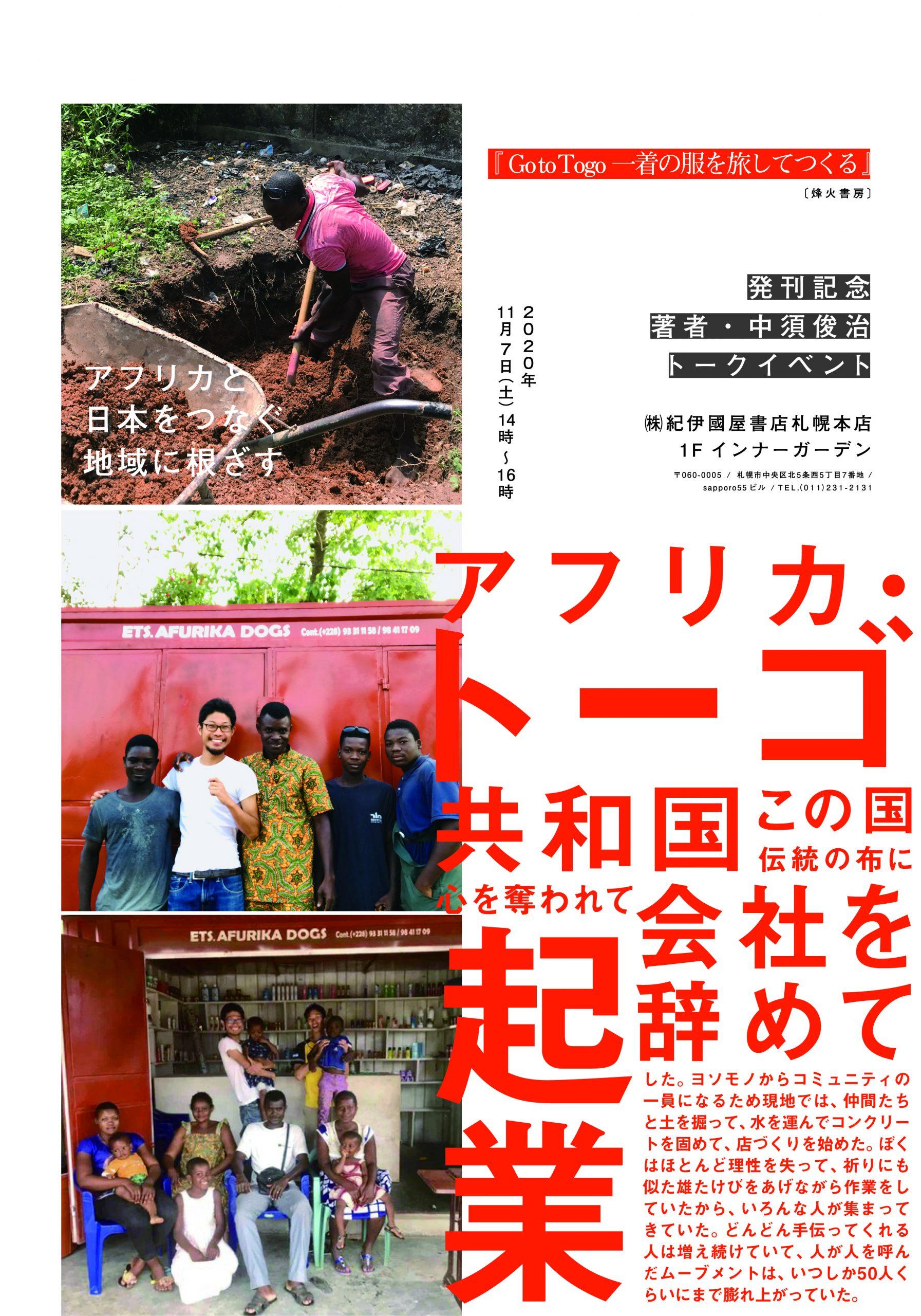 紀伊國屋書店:『Go To Togo』発売記念・アフリカと日本をつなぐ、地域に根ざす
