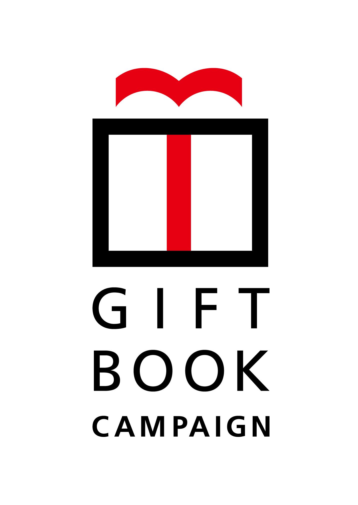 紀伊國屋書店:大切なあの人に、本を贈ろう。「ギフトブック・キャンペーン」ブックフェア