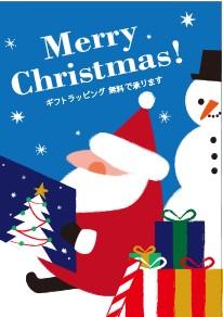 紀伊國屋書店:クリスマス洋書絵本フェア
