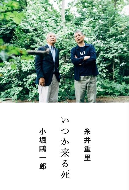 紀伊國屋書店:【Zoom配信】『いつか来る死』刊行記念 糸井重里さん×小堀鷗一郎さんオンラインイベントを開催いたします