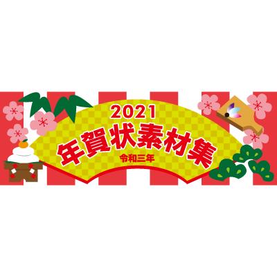 紀伊國屋書店:「2021年 年賀状素材集」7タイトル ポイント5倍キャンペーン