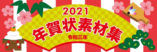 2021年賀状素材集