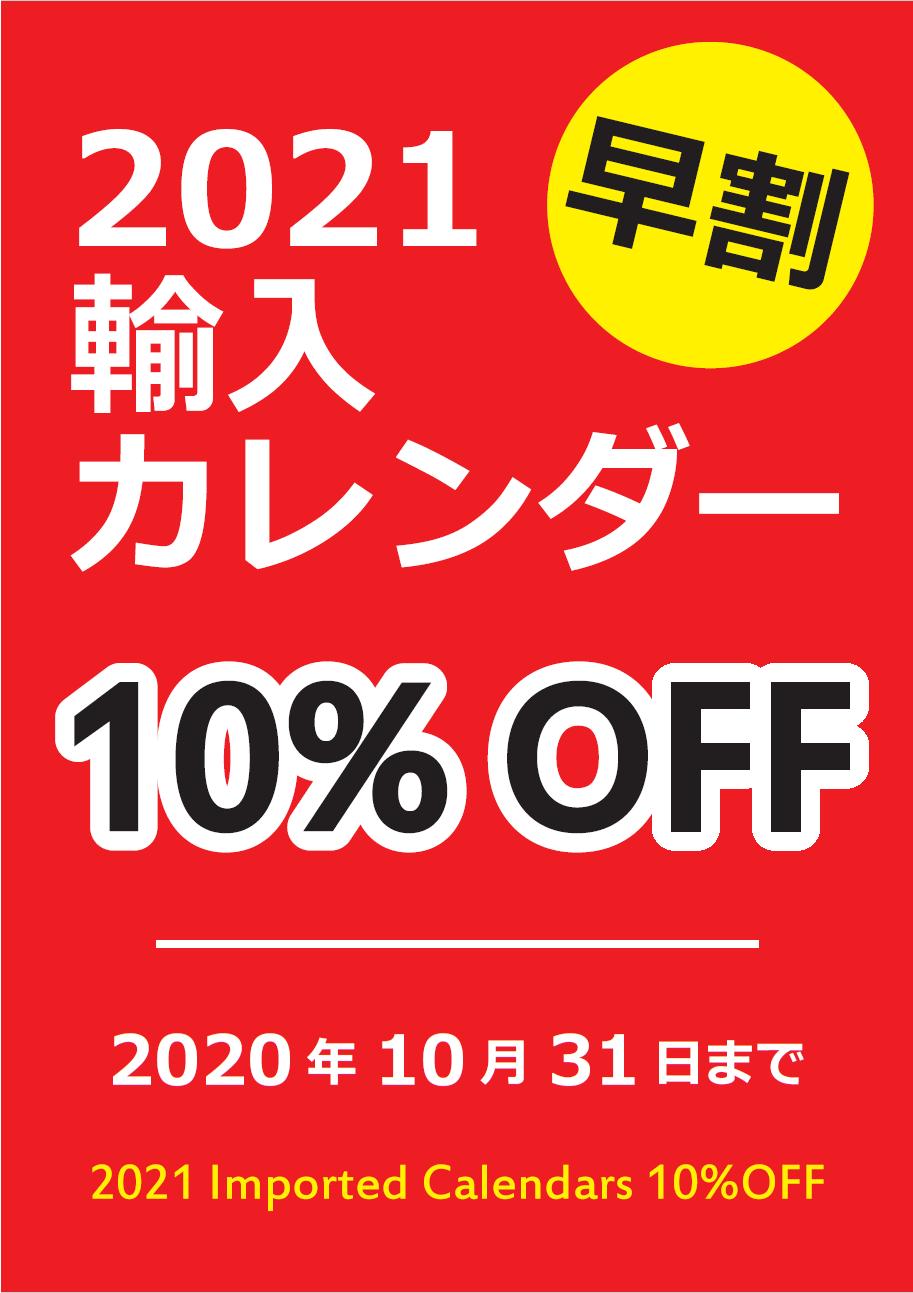 紀伊國屋書店:【10/31(土)まで!】2021輸入カレンダー10%割引中!