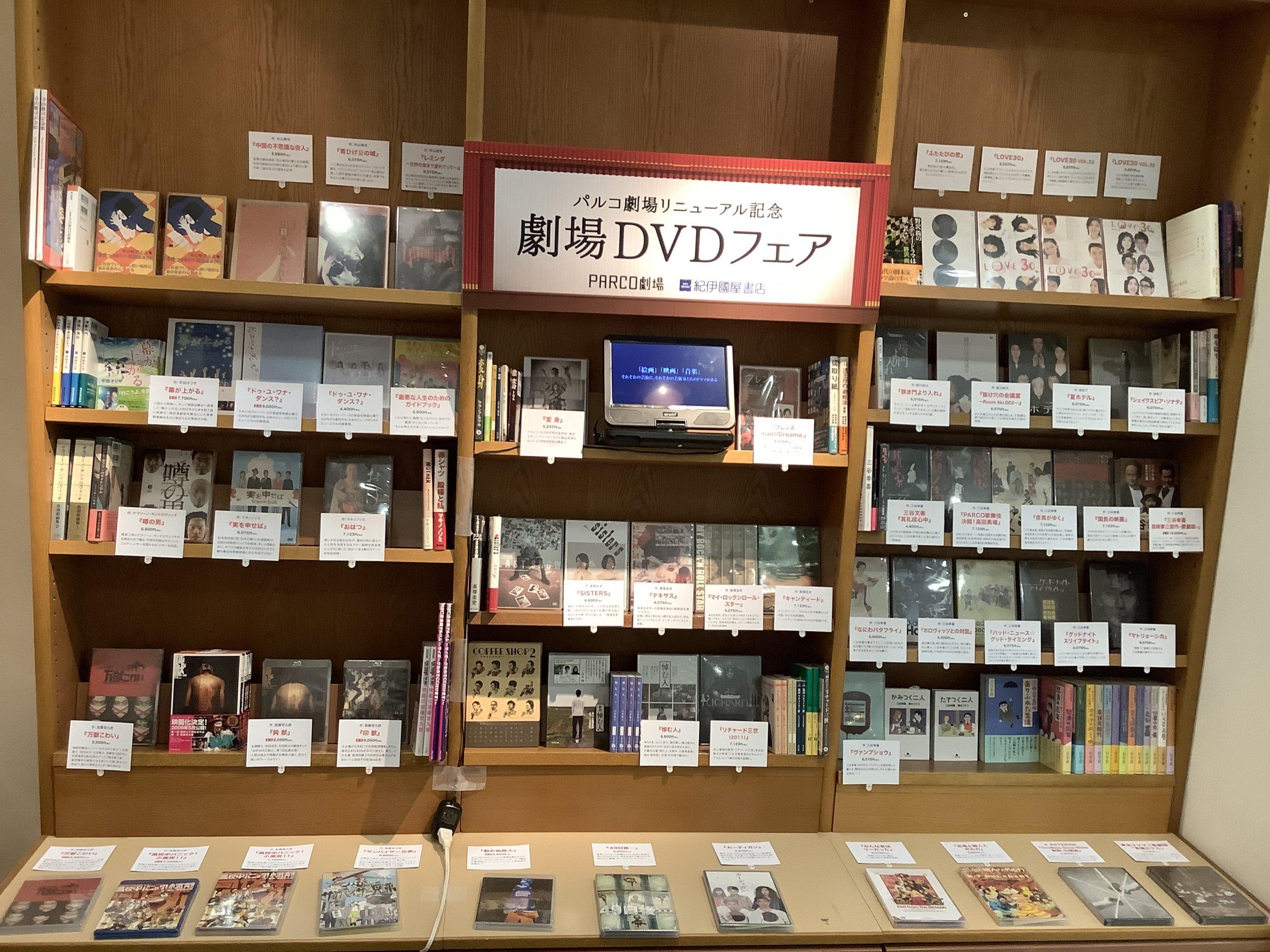 紀伊國屋書店:【4階 フェア】パルコ劇場リニューアル記念 演劇DVDフェア