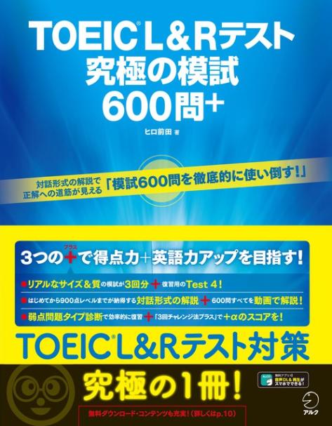 アルク『TOEIC® L&Rテスト 究極の模試600問+』ポイント5倍キャンペーン