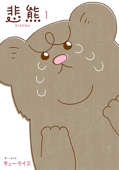 紀伊國屋書店:10月15日(木)発売『悲熊』1巻をお買い上げの方に、キューライス先生による紀伊國屋書店限定ポストカードを差し上げます!