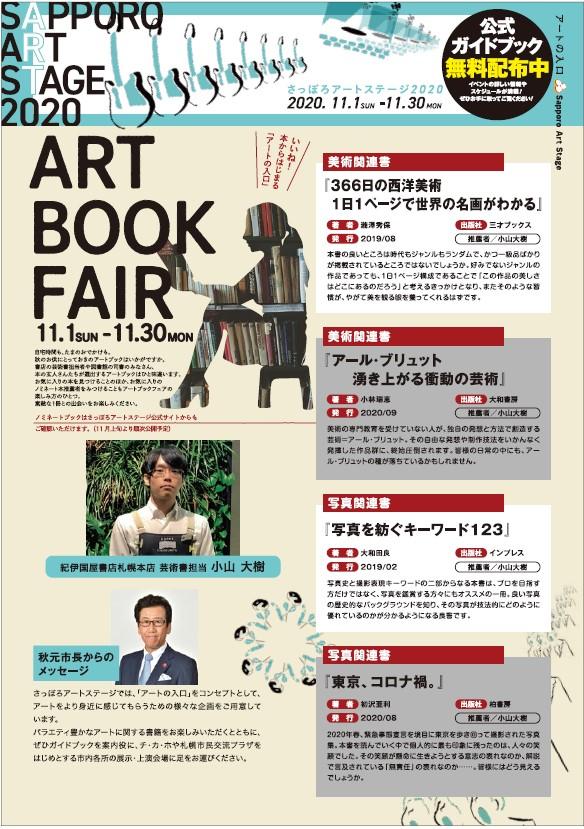 紀伊國屋書店:さっぽろアートステージ2020 ART BOOK FAIR