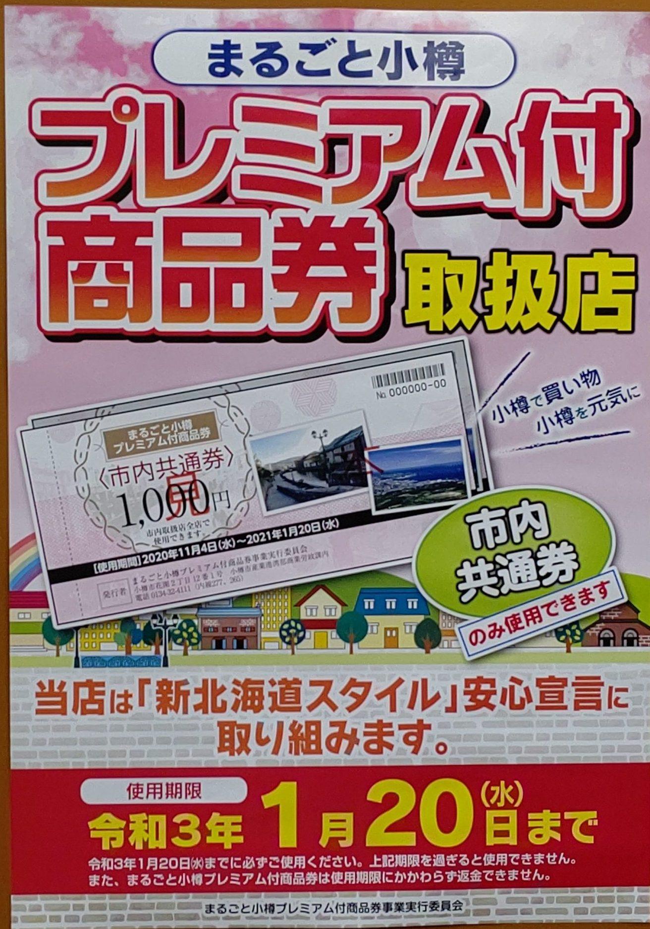 紀伊國屋書店:まるごと小樽プレミアム付商品券、使えます!