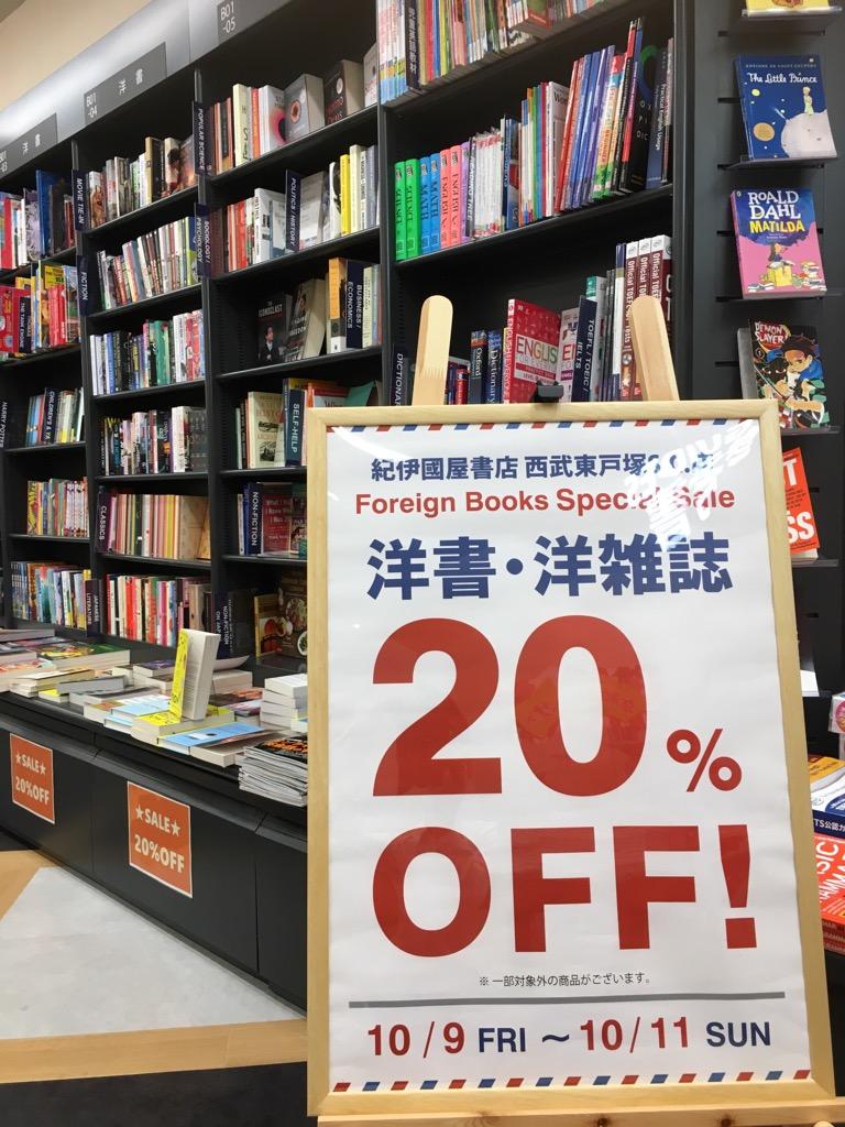 紀伊國屋書店:【20%オフ!】洋書値引きセール開催!